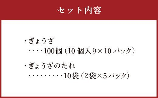 人吉 手作り ぎょうざ 冷凍 20個入り × 5パック 計100個