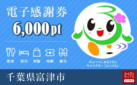 富津市電子感謝券 6000pt(1pt=1円)