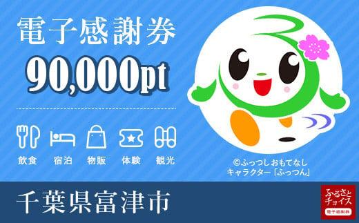 富津市電子感謝券 90000pt(1pt=1円)