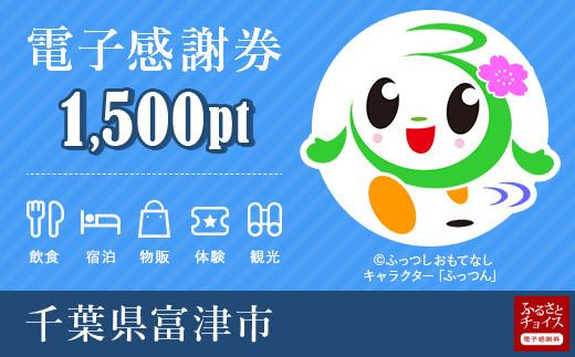 富津市電子感謝券 1500pt(1pt=1円)