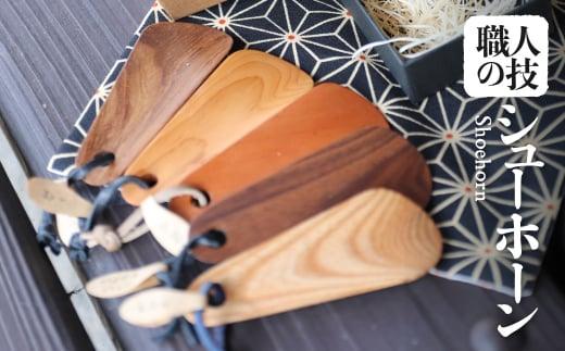 くつべら 携帯くつべら コンパクト 木彫り 靴べら 飛騨 木 天然木 ナチュラル 自然塗料 一位一刀彫