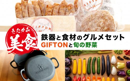 【GIFTON】季節のうるおい野菜 & 岩鉄鉄器 ダッチオーブン & ギフトンハーフ【きたかみ美食セット】