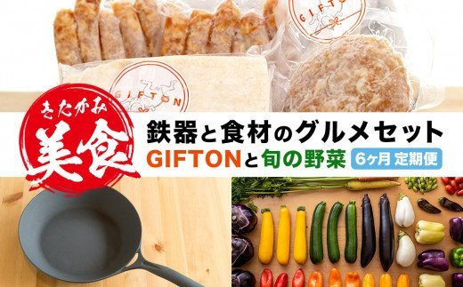 【GIFTON】季節のうるおい野菜 & ギフトンハーフ & 岩鉄鉄器 ダクタイルパン 26 ■6ヶ月定期便■