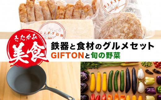 【GIFTON】うるおい野菜 & 岩鉄鉄器 ディープパン24 & ギフトンハーフ【きたかみ美食セット】