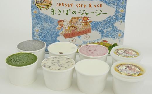 まきばのジャージーアイスおすすめ8個