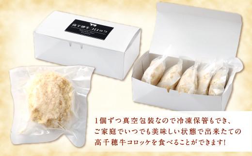高千穂牛 コロッケ 70g×5個×2箱 合計10個 揚げ物 真空 包装 冷凍