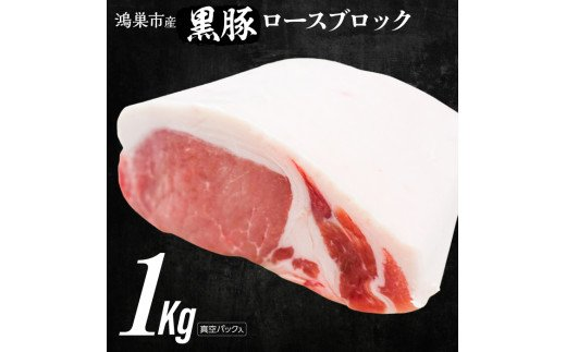 D-7 さきたま黒豚ロース(ブロック)1kg