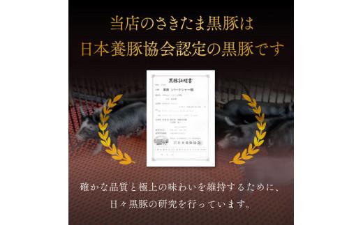 日本養豚協会認定黒豚「さきたま黒豚」使用