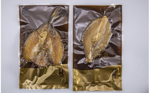 【C0-025】鷹島特産 絶品トラフグの干物が入った金の干し魚セット