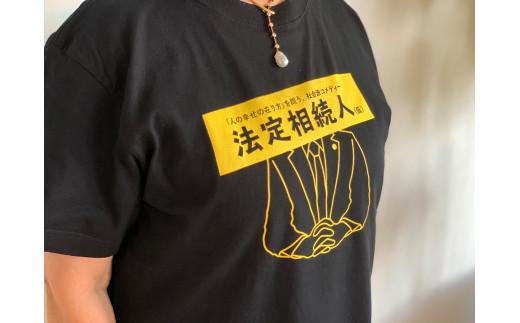 【010-119】映画「法定相続人(仮)」製作記念!志摩市限定オリジナルTシャツ*