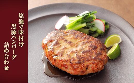 64-06塩麹で味付け黒豚ハンバーグ詰め合わせ