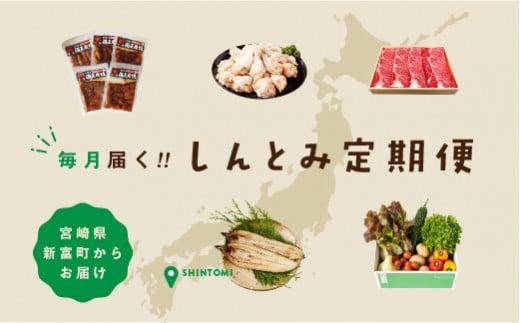 <野菜・肉・鰻・新米>魅力発信!しんとみ12ヵ月定期便 ※2022年1月配送開始【F36】