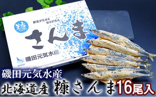 [№5863-0311]【北海道産さんま使用】糠さんま16尾入