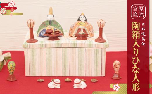 宮原 隆次作「 陶箱入り ひな人形」 お道具付 一式 セット