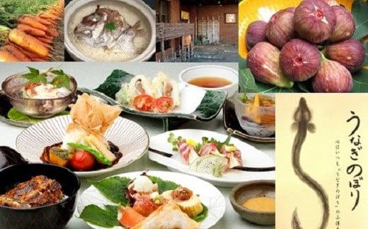【コロナ支援】創業大正九年 日本料理小伴天 季節の会席ペアチケット H007-028
