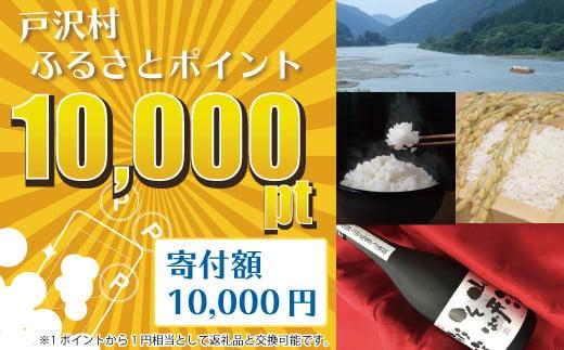 戸沢村ふるさとポイント 10,000pt