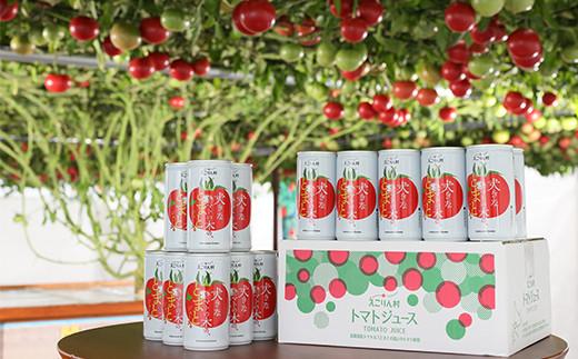 えこりん村 大きなトマトの木のとまとジュース(190g×20本)セット【19002】