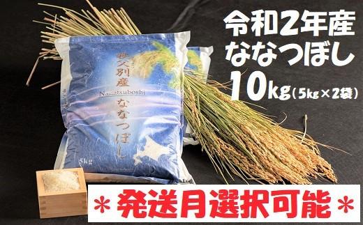 B-00 令和2年産 北海道秩父別町ななつぼし(10kg)