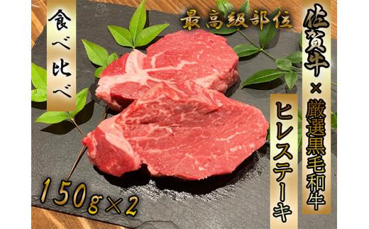 DX002 佐賀牛×厳選黒毛和牛 ヒレステーキ食べ比べ