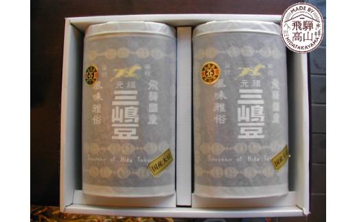三嶋豆レトロ缶入り2個詰め合わせ 昔ながらの缶入り2個入りです。 b566