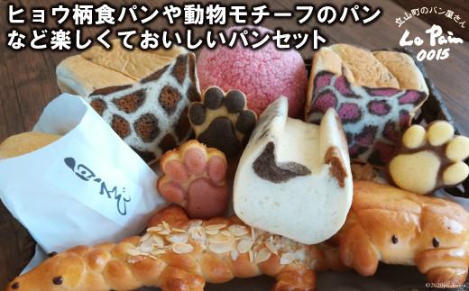 [№5559-0186]Lepain0015おすすめ!楽しくておいしいパンセット
