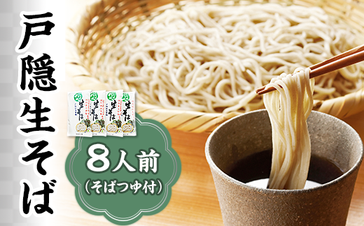 J0211戸隠生そば8人前(そばつゆ付き)【戸隠松本製麺】
