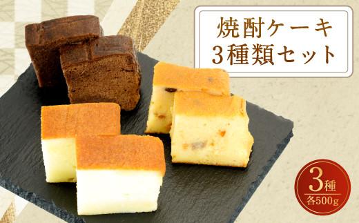 焼酎 ケーキ (オリジナル・ショコラ・フルーツ) 3種類 セット