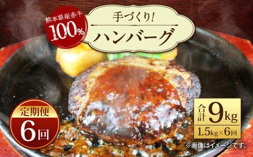 【定期便6回】熊本県産赤牛100%!手づくりハンバーグ 150g×10個
