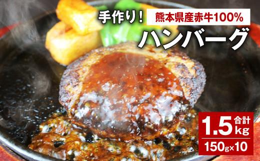熊本県産赤牛100% 手づくり!ハンバーグ 150g×10 赤牛