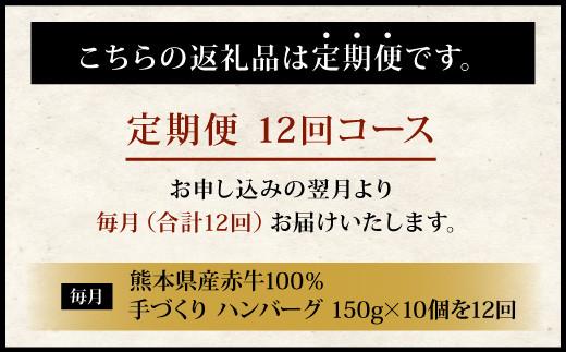 【定期便12回】熊本県産赤牛100%!手づくりハンバーグ 150g×10個