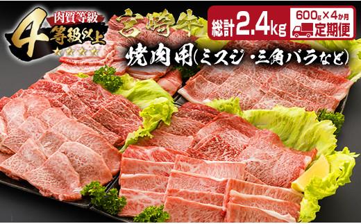 H27-20 ≪4か月定期便≫お楽しみ★4等級以上「宮崎牛」焼肉用(総計2.4kg)