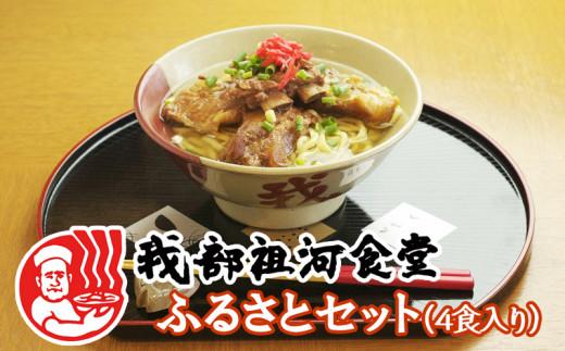 【元祖・ソーキそば我部祖河食堂】ふるさとセット 4食入り