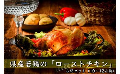 ③【ブエノチキン】ローストチキン(丸焼き)3羽セット/10~12人前