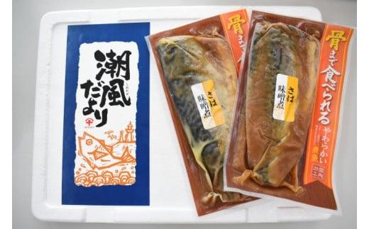 骨までやわらか 銚子近海産 さばのみそ煮 10袋