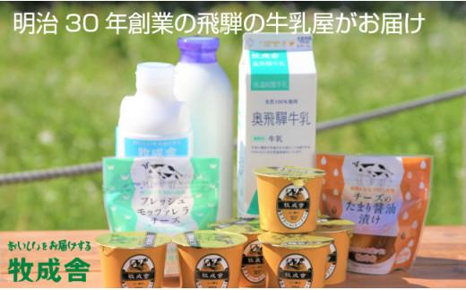 <牧成舎>飛騨の牛乳屋、こだわり「牛乳・ヨーグルト・チーズ」定期お届け(3か月) c528