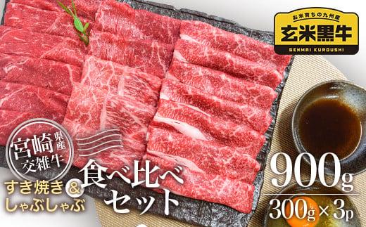 宮崎県産玄米黒牛 食べ比べスライス3種 900g 300g×3パック【2月初旬より発送】1-184>
