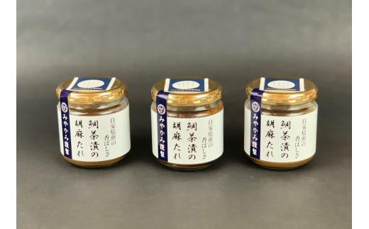 【共通:E-52】鯛茶漬の胡麻たれ(3本)〈みやかみ〉