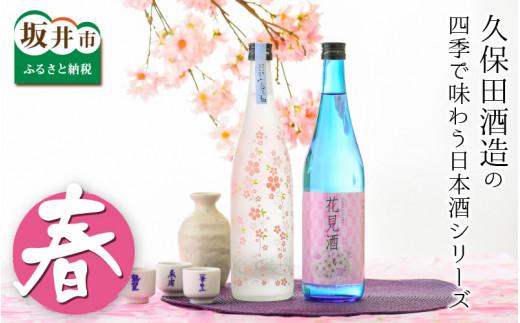 久保田酒造の四季で味わう日本酒シリーズ 『春』 ~花見酒と富久駒~ [A-1353]
