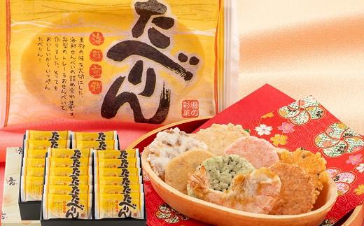 OMOTENASHIセレクション受賞 食べられるえびせんトレー「たべりん24袋」おつまみ 詰め合わせ ギフト H011-001