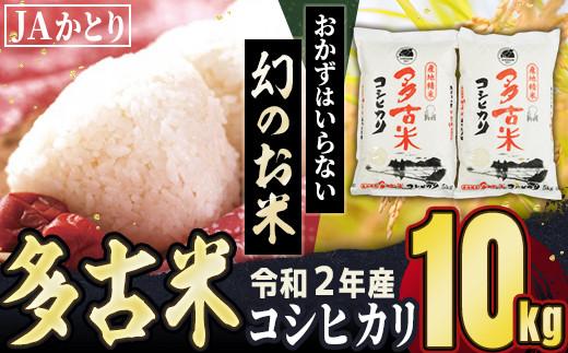 TKOB4-002 JAかとりの多古米 精米10kg / お米 こしひかり コシヒカリ 米づくり100選 千葉県