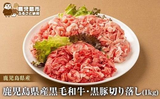 鹿児島県産黒毛和牛・黒豚切落し 1kg