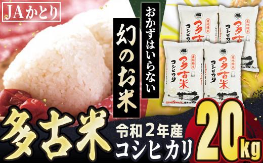 TKOC7-001 JAかとりの多古米 精米20kg / お米 こしひかり コシヒカリ 米づくり100選 千葉県