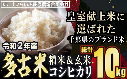 TKOB4-006 特別栽培米コシヒカリ多古米(精米と玄米セット) / お米 こしひかり 特別栽培米 千葉県