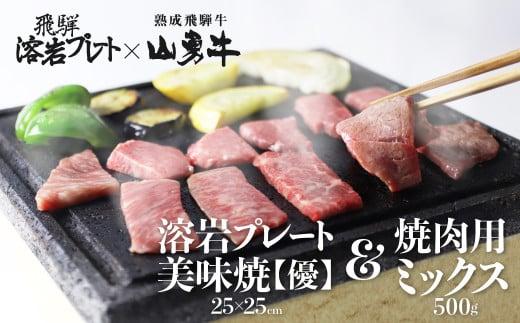 「山勇牛」焼肉用ミックス 500g&溶岩プレート 和牛 飛騨牛 砂原石材 溶岩石 BBQ アウトドア
