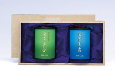 品評会出品八女茶(玉露GI×1・煎茶×1)2本詰合せ 木箱入