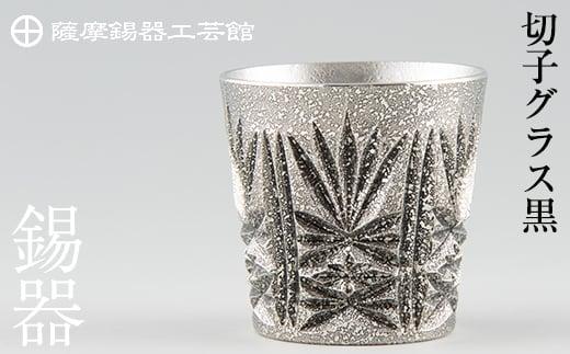 C-057 薩摩錫器 切子グラス黒《メディア掲載多数》鹿児島の伝統工芸品!ひんやりと冷たさをキープする錫製酒器のショットグラス【岩切美巧堂】