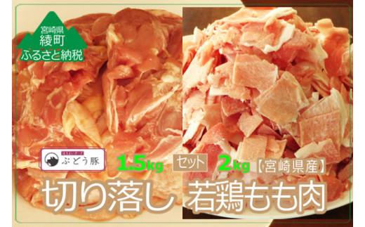 36-84_綾ぶどう豚こま1.5kg&宮崎県産とりモモ2kgセット
