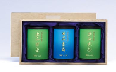 品評会出品八女茶(玉露GI×1・煎茶×2)3本詰合せ 木箱入