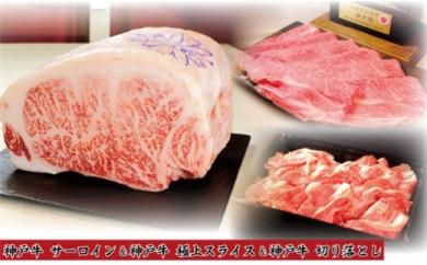 【神戸牛専門店】吉祥吉 本店 サーロイン180g+すき焼き用切り落とし300g