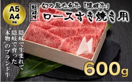 【A5・A4等級】幻の黒毛和牛・隠岐牛ロースすき焼き用600g